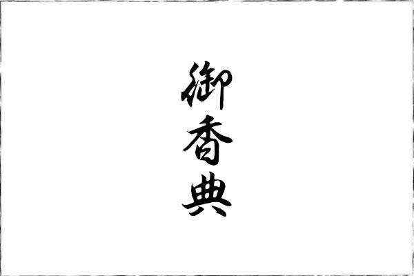 「お香典」の画像検索結果