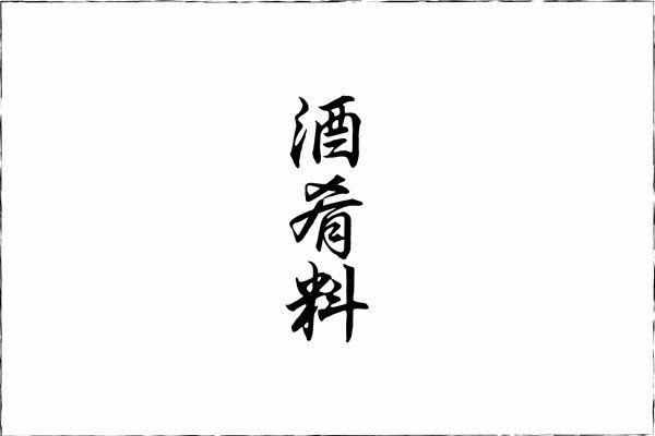 美文字でPON 】~慶弔用のし袋ス...