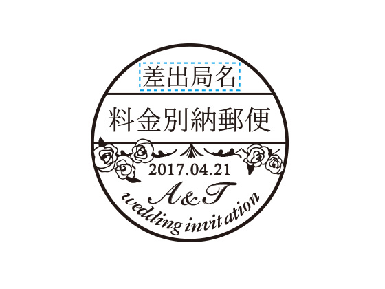 ウェディングスタンプ 料金別納郵便 丸型 WD-16