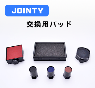 Jointy 交換用パッド